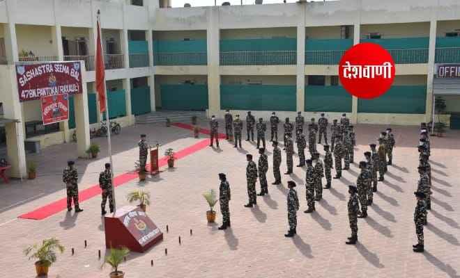 रक्सौल में एसएसबी ने संविधान दिवस मनाया