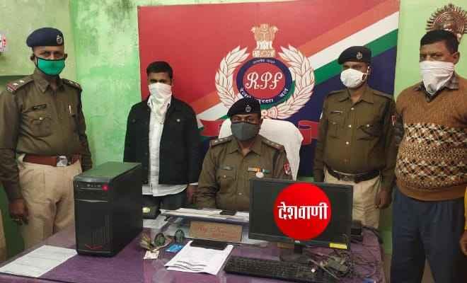 रक्सौल में आरपीएफ ने छापेमारी कर रेल टिकट किया बरामद, एक गिरफ्तार