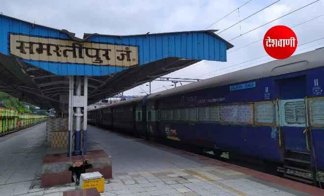 समस्तीपुर : अब नए समय से चलेगी वैशाली एक्सप्रेस व स्वतंत्रता सेनानी एक्सप्रेस स्पेशल ट्रेन