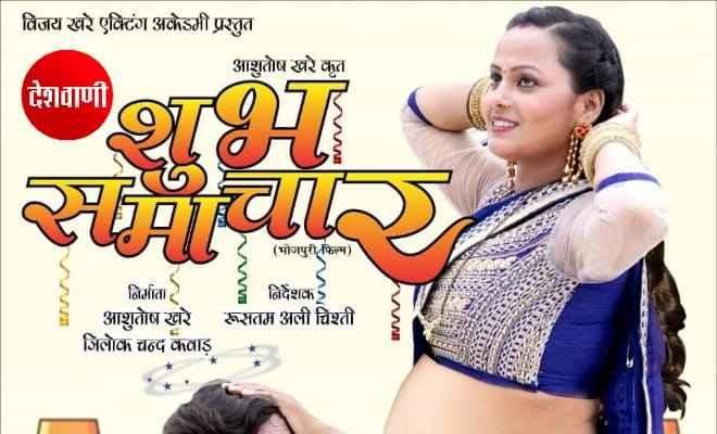 भोजपुरी फिल्म 'शुभ समाचार' की ट्रेलर जल्द होगी लॉन्च