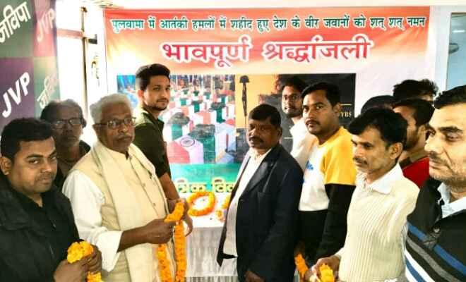 पुलवामा के शहीदों को जविपा ने दी श्रद्धांजलि