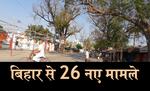 बिहार से आज कोविड-19 के 26 नए मामले, अब बेतिया भी शामिल