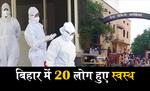 बिहार में आज कोरोना संक्रमित 20 लोगों को इलाज के बाद मिली छुट्टी