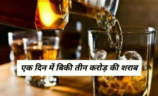 कुशीनगर: एक दिन में बिकी तीन करोड़ की शराब