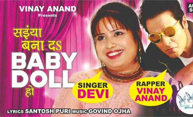सुपरस्टार विनय आनंद और सिंगर देवी का धमाल, यूट्यूब पर वायरल हो रहा 'सईंया बनादS बेबी डॉल हो'