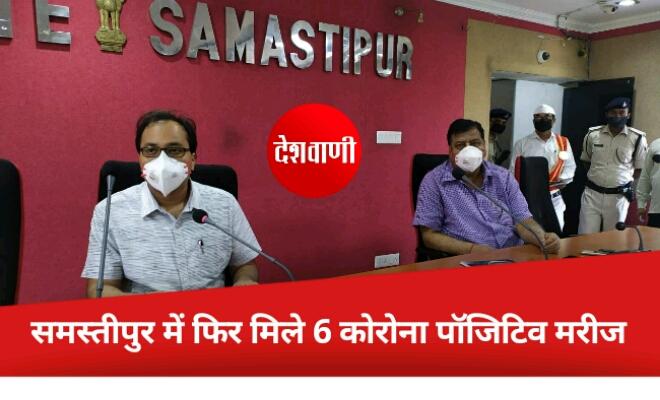 समस्तीपुर में फिर मिले 6 कोरोना पॉजिटिव मरीज ,बिहार में संक्रमितों की संख्या पहुंची 556