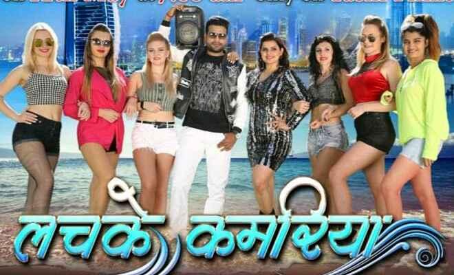 12 मई को रिलीज होगा सुपर स्टार रितेश पांडेय का इंटरनेशनल गाना 'लचके कमरिया'