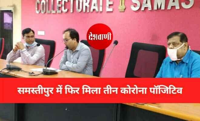 समस्तीपुर में फिर मिला तीन कोरोना पॉजिटिव, अब मरीजों की संख्या हुई 15