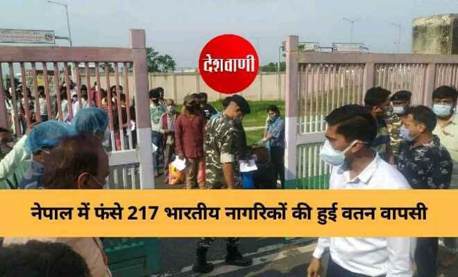 नेपाल में फंसे 217 भारतीय नागरिकों की हुई वतन वापसी