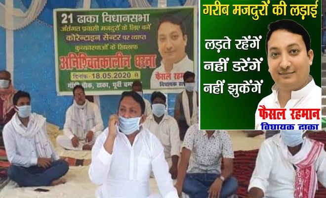 बिहार में ढाका के राजद विधायक फैसल रहमान पर एफआईआर के आदेश, लॉकडाउन में बिना अनुमति धरना पर बैठने का आरोप