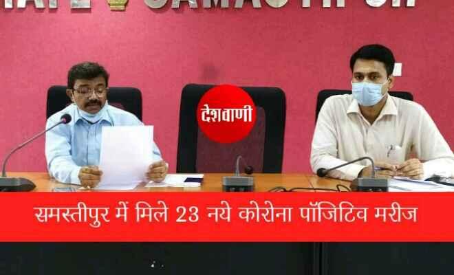 समस्तीपुर में मिले 23 नये कोरोना पॉजिटिव मरीज, संख्या पहुंची 39