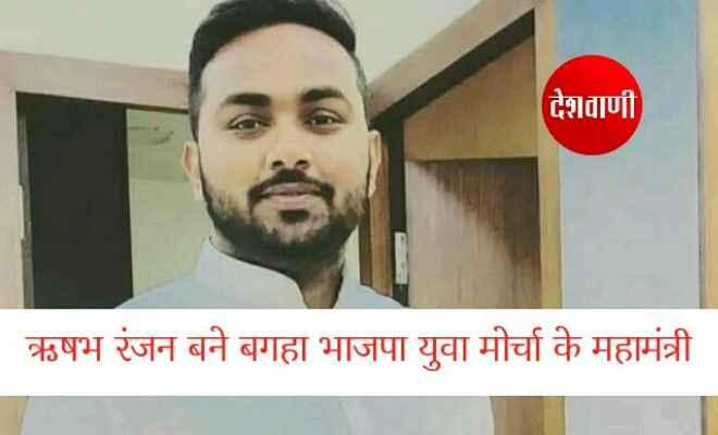 ऋषभ रंजन बने बगहा भाजपा युवा मोर्चा के महामंत्री