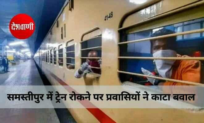 समस्तीपुर में ट्रेन रोकने पर प्रवासियों ने काटा बवाल