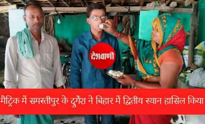 मैट्रिक में समस्तीपुर के दुर्गेश ने बिहार में द्वितीय स्थान हासिल किया, टॉप टेन में समस्तीपुर के हैं पांच छात्र