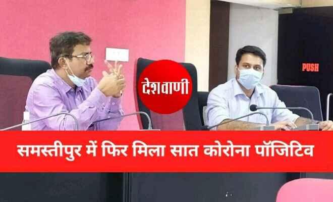 समस्तीपुर में फिर मिला सात कोरोना पॉजिटिव, जिले में 65 हुई पॉजिटिव की संख्या