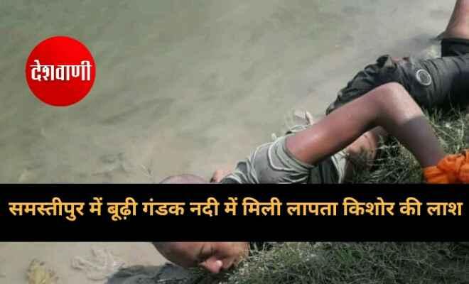 समस्तीपुर में बूढ़ी गंडक नदी में मिली लापता किशोर की लाश