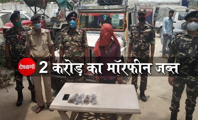 मोतिहारी के पीपराकोठी में एसएसबी ने करीब 2 करोड़ मूल्य की मॉरफीन पकड़ी, वाहन जब्त, ड्राइवर भी गरफ्तार