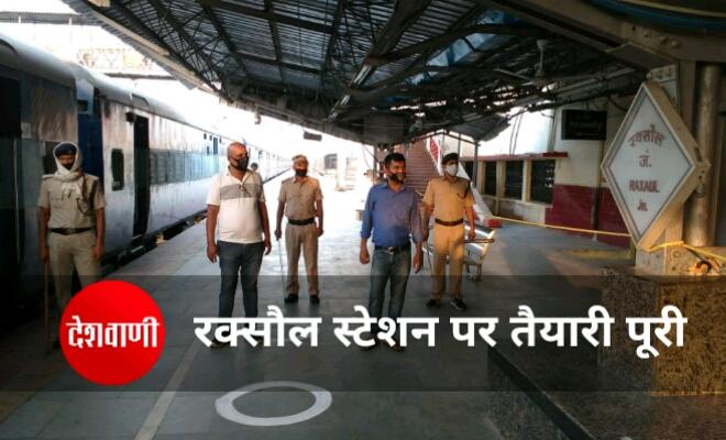 स्पेशल ट्रेनो का परिचालन को लेकर रक्सौल स्टेशन पर तैयारी पूरी