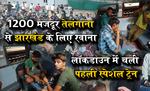 लॉकडाउन की पहली स्पेशल ट्रेन 1200 मजदूरों को लेकर तेलंगाना से झारखंड के लिए रवाना
