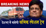 प्रवासियों के लिए देशभर में चलेगी 'श्रमिक स्पेशल ट्रेन', बिहार सरकारी ने भी की थी मांग