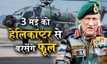 कोरोना योद्धाओं के सम्मान में 3 मई को भारतीय वायुसेना करेगी 2 फ्लाई पास्ट