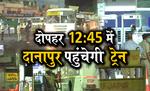 जयपुर से पटना आ रही ट्रेन दोपहर 12:45 में दानापुर पहुंचेगी