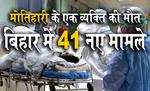 कोरोना संक्रमित मोतिहारी के एक व्यक्ति की मौत, 41 नए मामले भी सामने आए