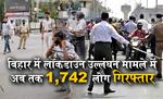 सीतामढ़ी के एक व्यक्ति की मौत, लॉकडाउन के दौरान 1,742 लोग हुए गिरफ्तार