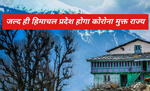जल्द ही हिमाचल प्रदेश होगा कोरोना मुक्त राज्य