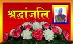 मोतिहारी के वरिष्ठ पत्रकार अरुण तिवारी की माताजी का निधन, जिले में शोक की लहर