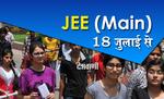 JEE (Main) की परीक्षा 18 जुलाई से, 26 जुलाई को NEET की परीक्षा