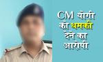 कौन है वह सिपाही जिसपर फेसबुक पर यूपी के मुख्यमंत्री योगी को धमकी देने का है आरोप, बिहार के नालंदा से पकड़ाया