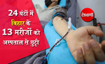 बिहार में 24 घंटों में कोरोना के 13 मरीजों को दी गई अस्पतालों से छुट्टी, वहीं 7 नए मामलों की भी पुष्टि