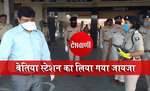 गुजरात व केरल से आन वाली ट्रेन कल पहुंचेगी बेतिया, डीएम व एसपी ने लिया जायजा