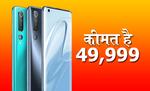 49,999 की कीमत में Xiaomi का शानदार फोन लाँच, 108MP कैमरा से लैस