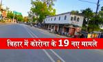 बिहार में कोरोना के 19 नए मामले, संख्या बढ़कर हुई 569, तीन जिले कोरोना संक्रमण से मुक्त