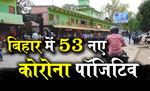 बिहार में रविवार को कोरोना संक्रमित की मौत के साथ ही 53 नए मामलों की पुष्टि