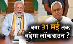 31 मई तक बढ़ाया जाए लॉक डाउन, पैसेंजर ट्रेन चलाने की आवश्यक्ता नहीं - नीतीश कुमार
