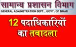 रक्सौल एसडीएम बनी सुश्री आरती, बिहार प्रशासनिक सेवा के एक दर्जन पदाधिकारी इधर-से उधर