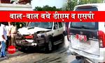 एनएच 28 पर मोतिहारी के डीएम व एसपी की गाड़ियों में टक्कर, बाल-बाल बचे दोनों अधिकारी, तीन जवान घायल