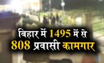 बिहार में 1495 संक्रमितों में से 808 प्रवासी कामगार, आज फिर 72 नए मामले