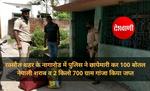 रक्सौल शहर के नागारोड में पुलिस ने छापेमारी कर 100 बोतल नेपाली शराब व 2 किलो 700 ग्राम गांजा किया जप्त
