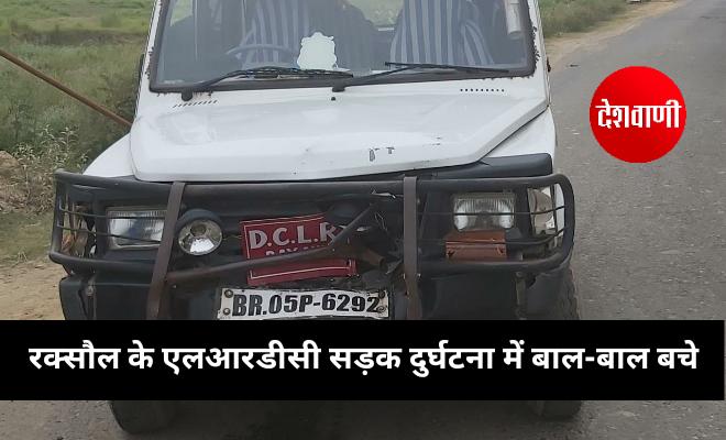 रक्सौल के एलआरडीसी सड़क दुर्घटना में बाल-बाल बचे