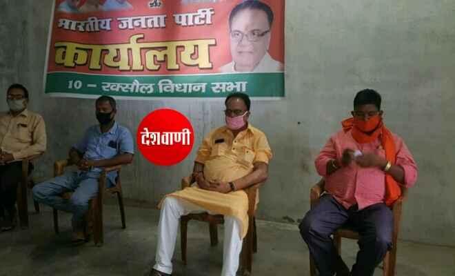 भारतीय जनता पार्टी के कार्यालय में रक्सौल संगठन जिला के सभी अध्यक्षों की हुई बैठक