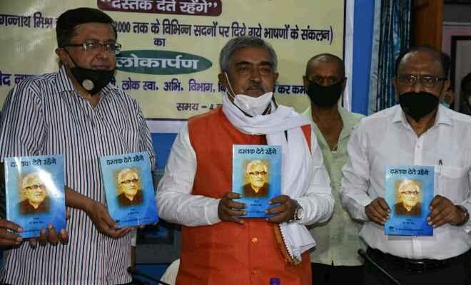 मंत्री डॉ विनोद नारायण झा ने किया स्व. जगन्नाथ मिश्रा पर डॉ शिप्रा मिश्रा द्वारा संपादित पुस्तक 'दस्तक देते रहेंगे' का विमोचन