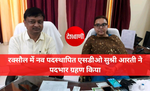 रक्सौल में नव पदस्थापित एसडीओ सुश्री आरती ने पदभार ग्रहण किया