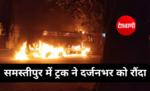 समस्तीपुर में ट्रक ने दर्जनभर को रौंदा, पिता-पुत्र सहित तीन की मौत, हुआ बवाल