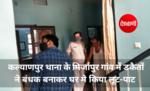 समस्तीपुर: कल्याणपुर थाना के मिर्जापुर गांव में डकैतों ने बंधक बनाकर घर मे किया लूट-पाट