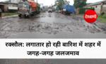 रक्सौल: लगातार हो रही बारिश से शहर में जगह-जगह जलजमाव