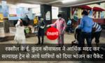 रक्सौल के ई. कुंदन श्रीवास्तव ने आर्थिक मदद कर सत्याग्रह ट्रेन से आये यात्रियों को दिया भोजन का पैकेट